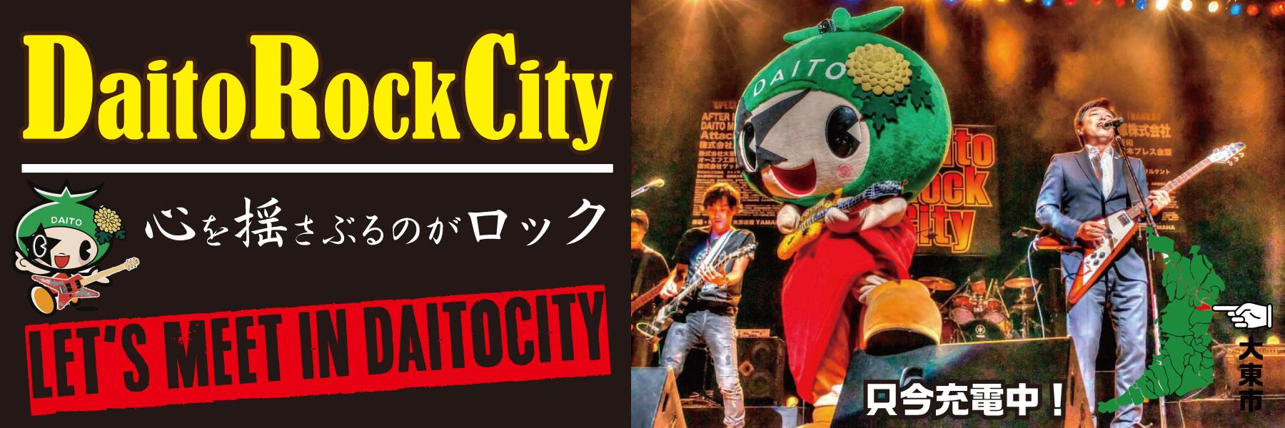 DaitoRockCity