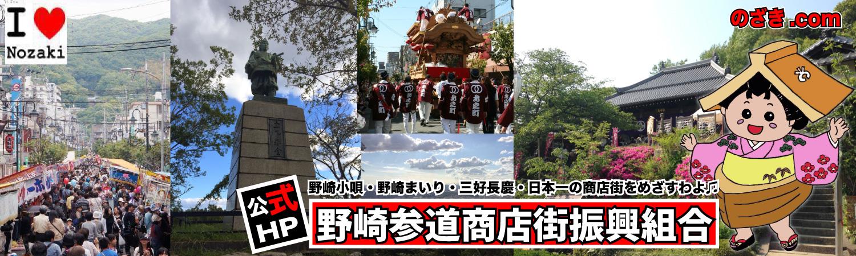 ~野崎参道商店街振興組合〜